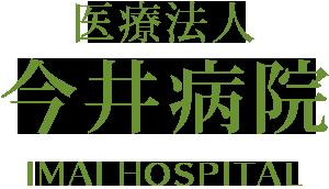 西川口駅東口より徒歩7分 内科、消化器科、循環器科、小児科、外科、整形外科、放射線科、人工透析内科、リハビリテーション科、療養病棟 医療法人今井病院